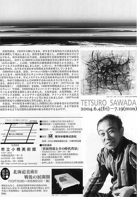 sawada1.jpg