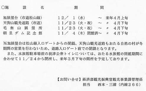 shisetu.jpg