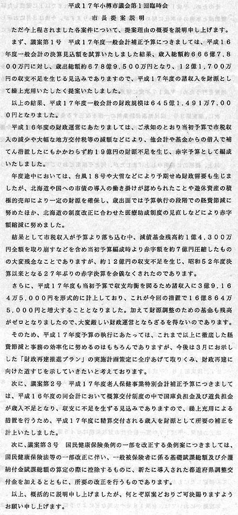 rinji1.jpg