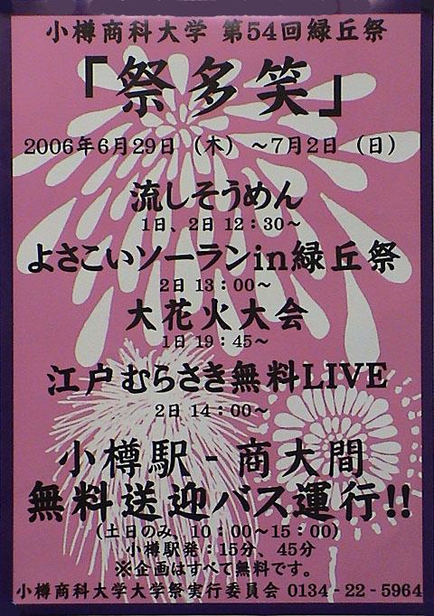 ryokuqu.jpg