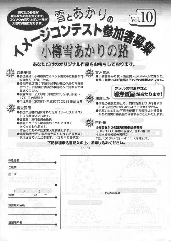 contest-yukiakari.jpg