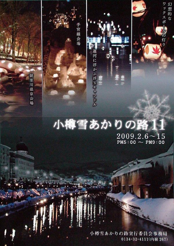 yukiakari11.jpg