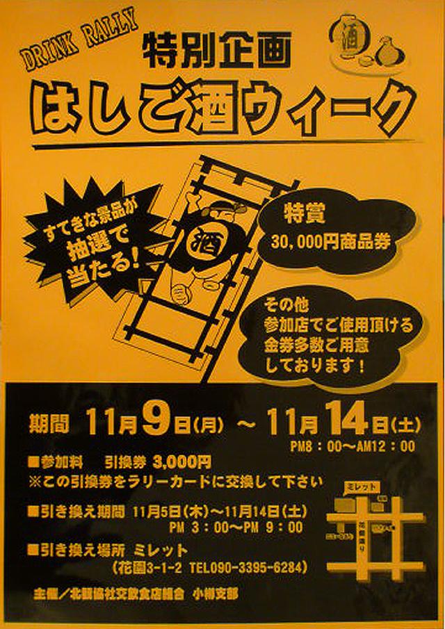 hasigo1.jpg