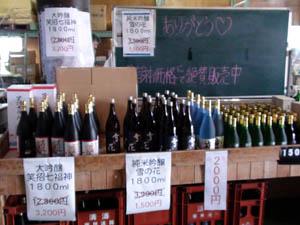 yukinohana-sale.jpg