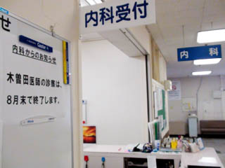 hospital-naikaisitaisyoku.jpg