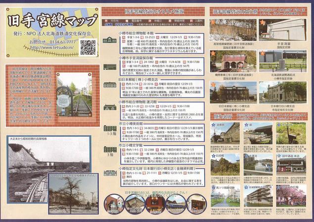 temiyasenmap2.jpg