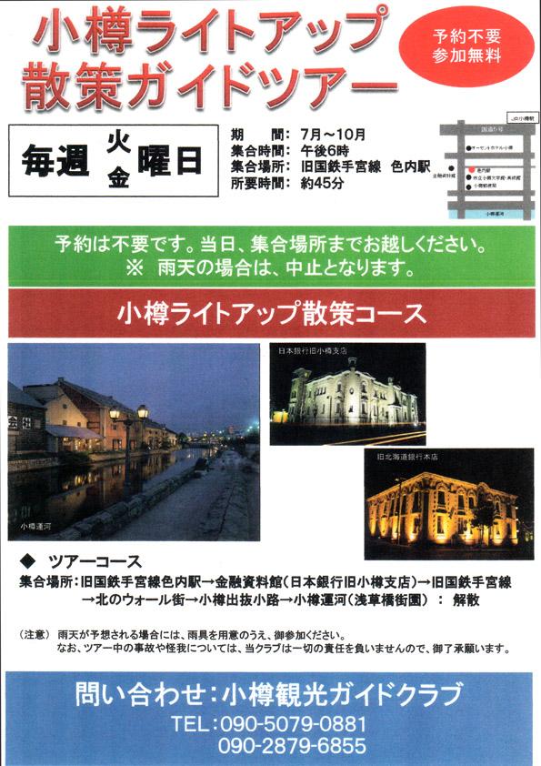 guidetour.jpg