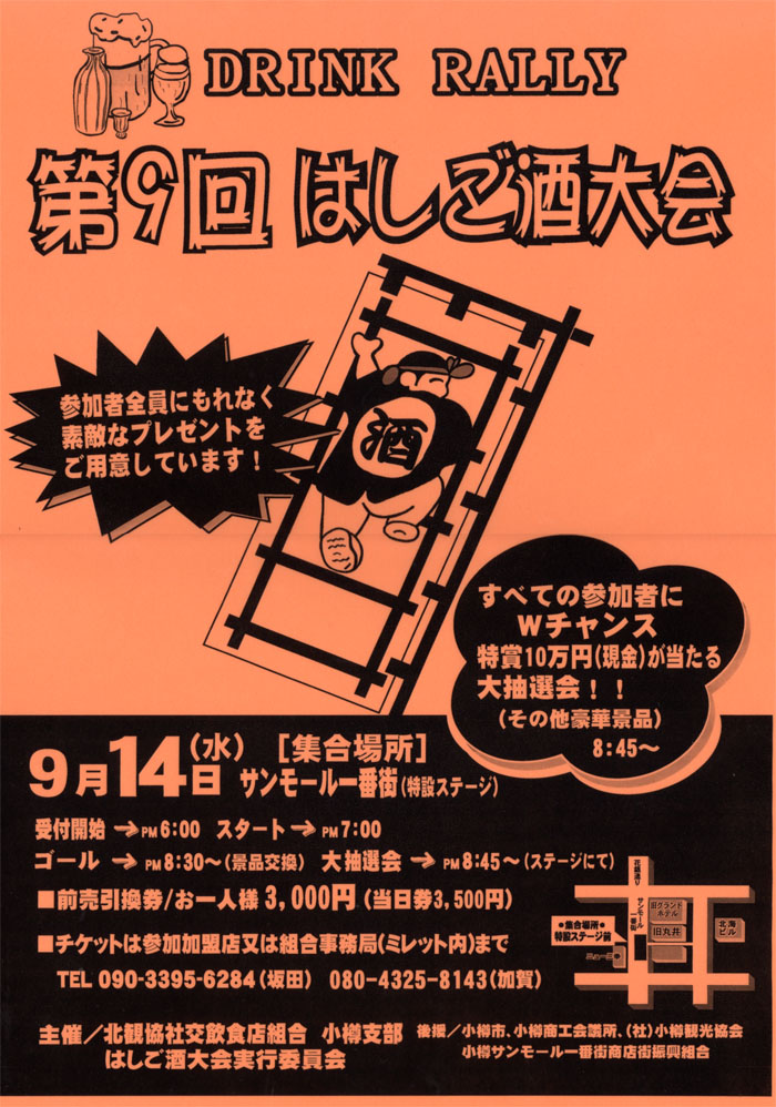 83c4ff954fa48 小樽ジャーナル・イベント情報