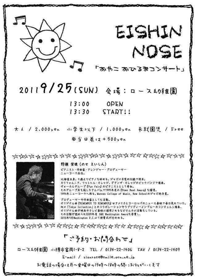 rose-nose.jpg