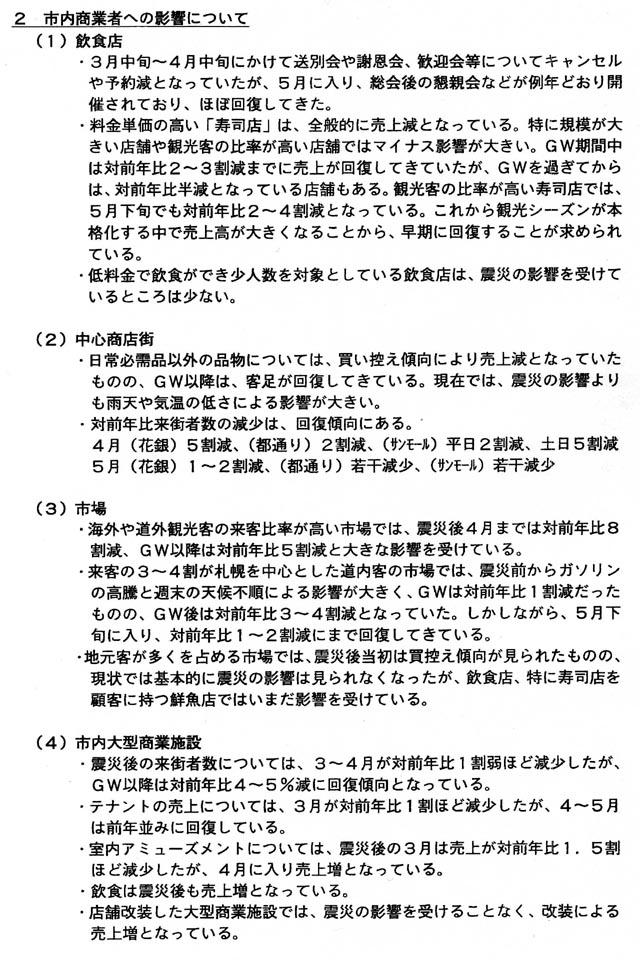 sinsai-keizai2.jpg