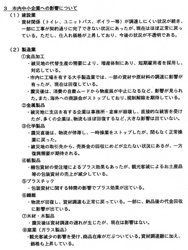 sinsai-keizai3.jpg