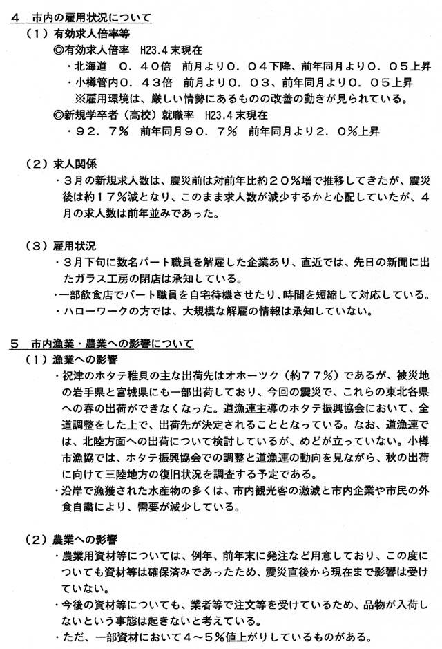 sinsai-keizai4.jpg