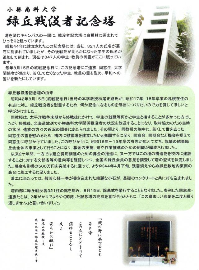 ryokukyu815.jpg