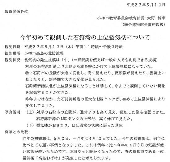 shinkiro.jpg