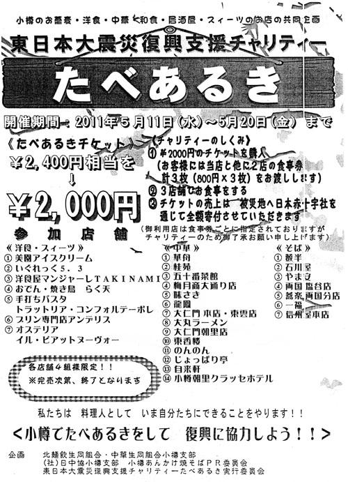 tabearuki1.jpg