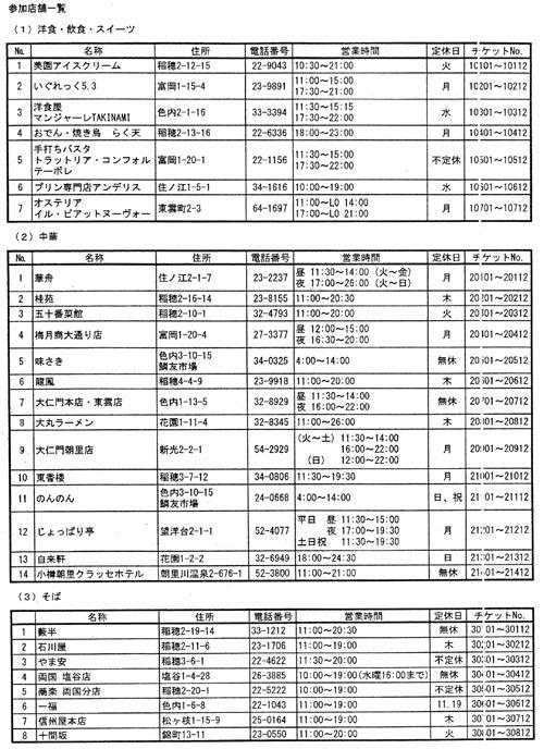 tabearuki2.jpg