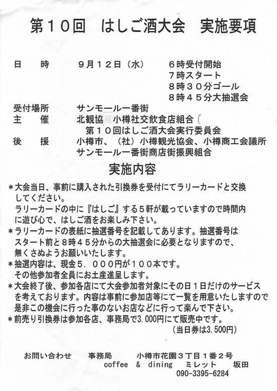 hasigozake.jpg