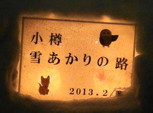 yukiakari15.jpg