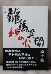 ryoumabook2.jpg