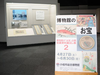 museumtakara.jpg