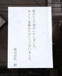 yakataclose2.jpg
