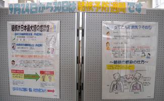 kekkakuyobou2.jpg