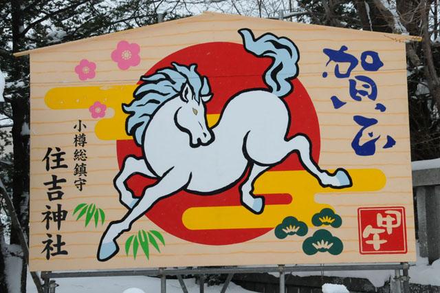 sumiyoshiema2.jpg