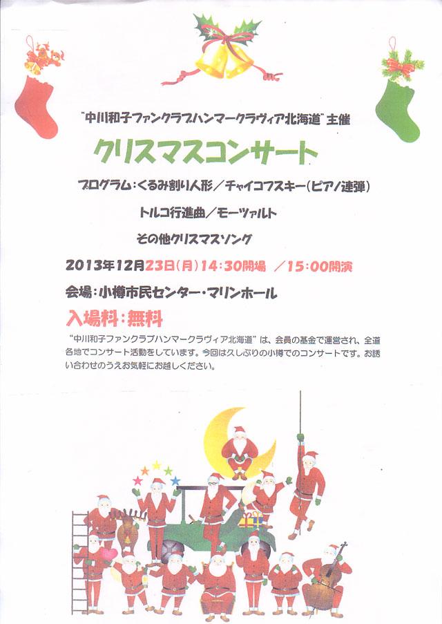nakagawakazukoxmas.jpg