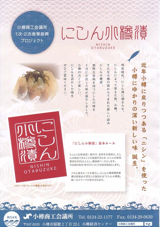 nishinotaru.jpg