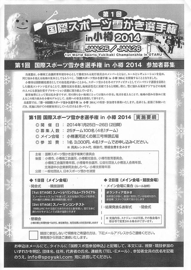 sportsyukikaki2014.jpg