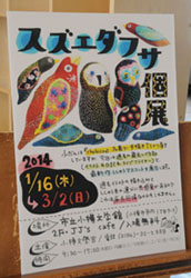 suzuedafusa1.jpg