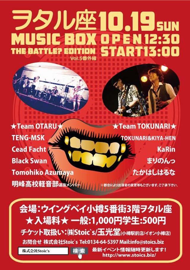 wotaruzamusicbox.jpg