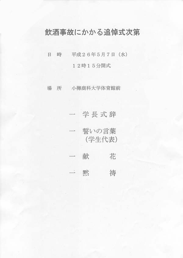 0507tsuito.jpg