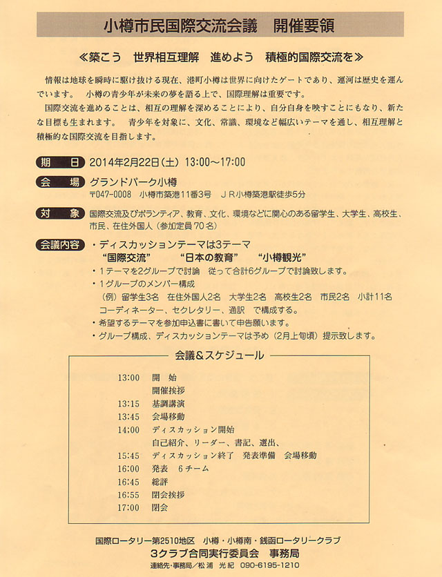 otaru3rotary1.jpg