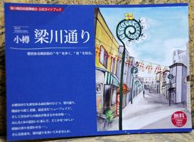 yamagawaStguide1.jpg