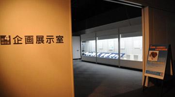 museumu-inseki1.jpg