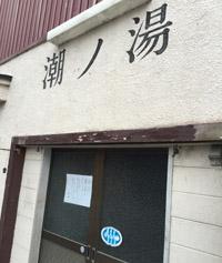 shionoyu2.jpg
