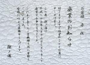 shionoyu3.jpg
