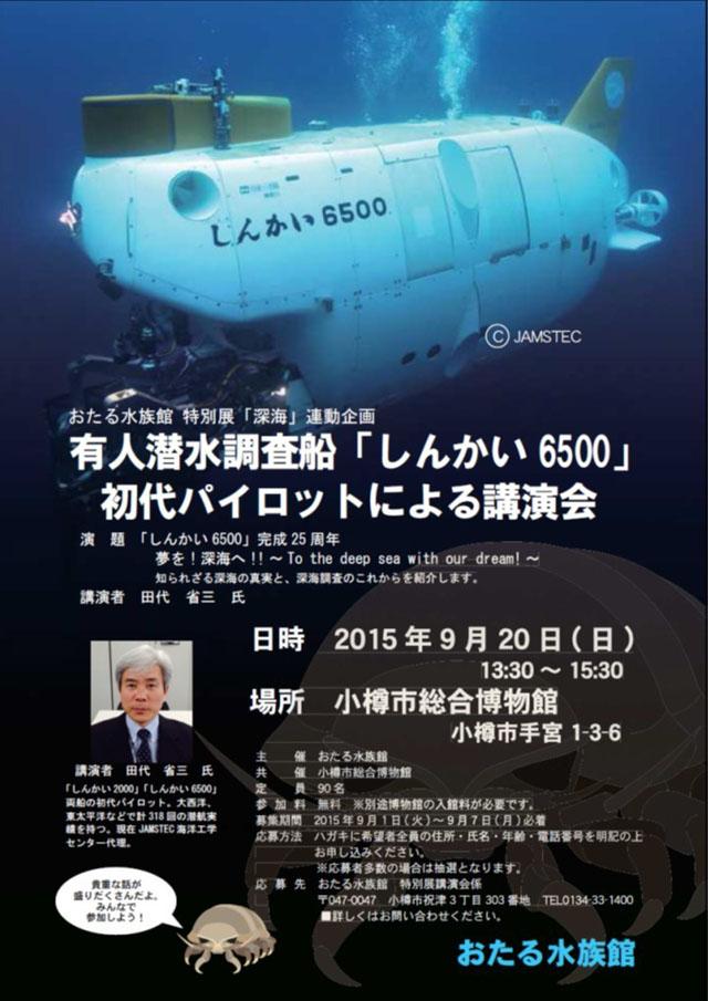 0920shinkai6500.jpg