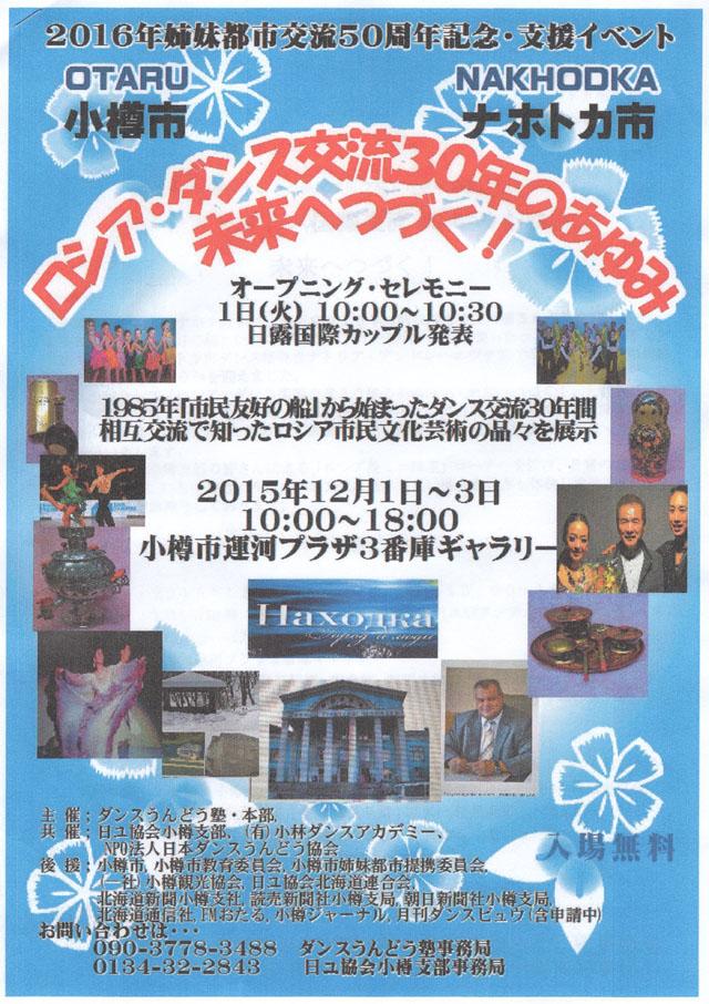 1201-03otaru-nakho.jpg
