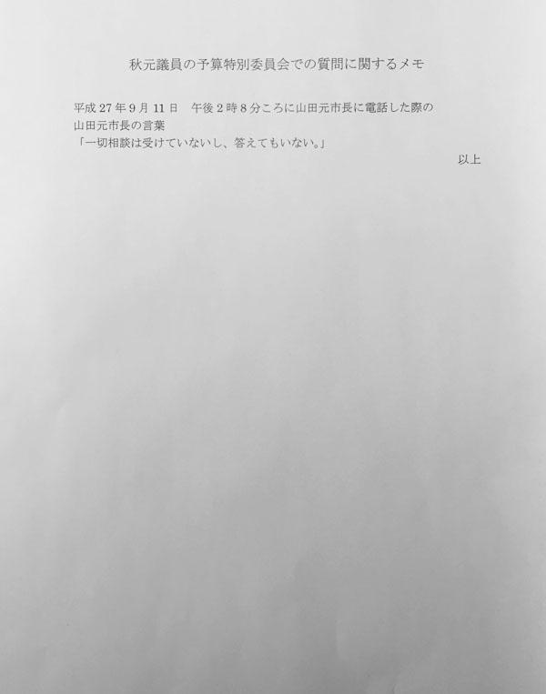 0911council1.jpg