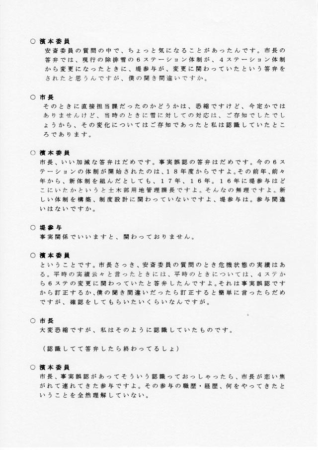 H27-4soumu2.jpg