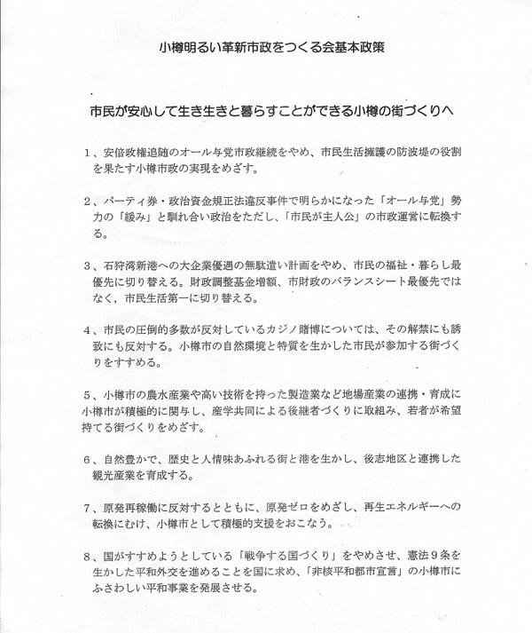 kakushinshisei2.jpg