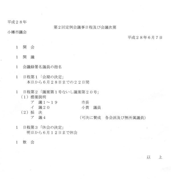 H28-2councillist.jpg