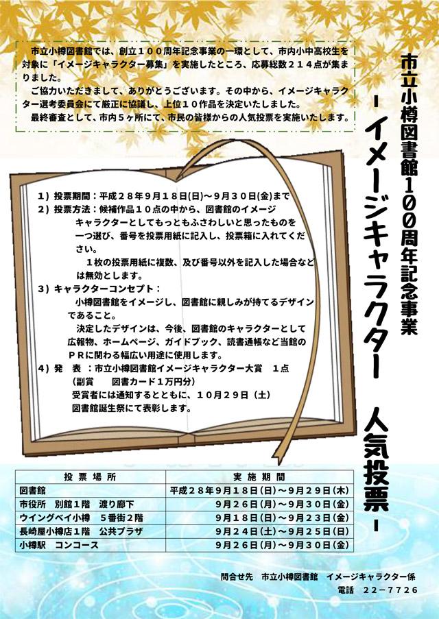 0918-30bookcharacter.jpg