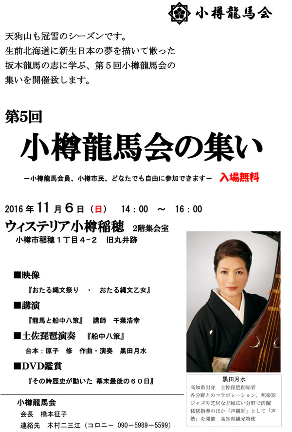 1106ryoumakai.jpg