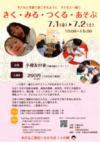 0701-02otarutomonoie.jpg