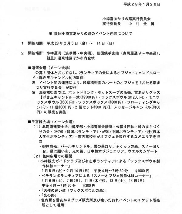 18thyukiakari1.jpg