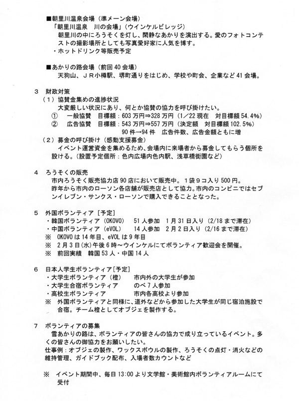 18thyukiakari2.jpg