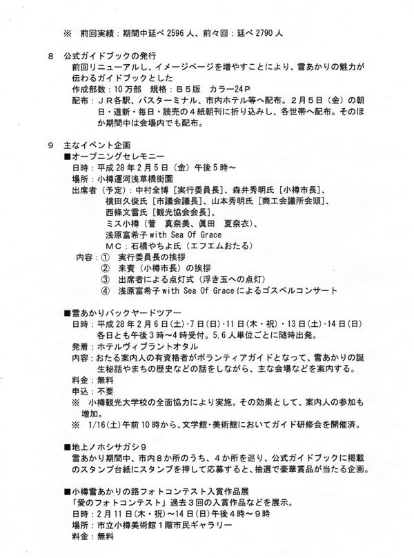 18thyukiakari3.jpg